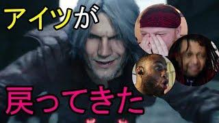 デビルメイクライ5 海外の反応 [Link in Description] Reaction E3 2018 [Link in Description]