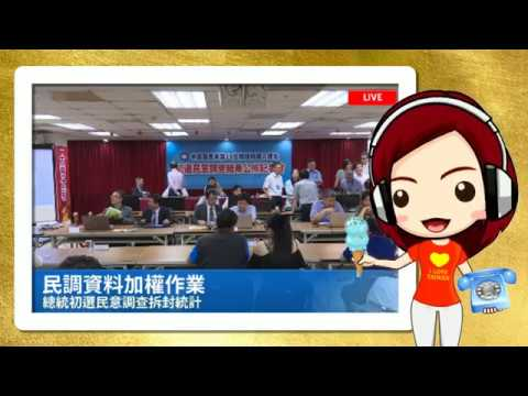 '19.07.15國民黨總統大選候選人公佈 - 就是韓國瑜!