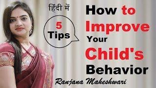 How to improve your child's behavior   5 Tips   Ranjana Maheshwari