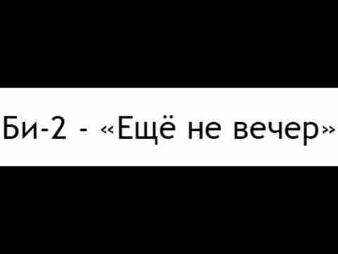 Би-2 -