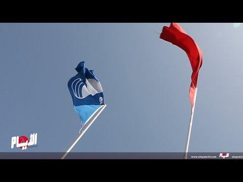 اللواء الأزرق يرفرف للمرة الثانية عشرة على التوالي بشاطئ بوزنيقة