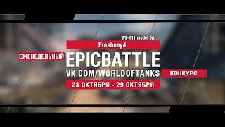 EpicBattle : Erosheny4  / WZ-111 model 5A (конкурс: 23.10.17-29.10.17)