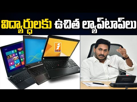 AP govt to distribute Laptops to ninth to inter students