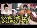 Two Groups Fight for Chiranjeevi and Pawan Kalyan Park in  Attili