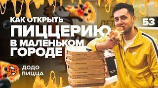 Как открыть пиццерию. Бизнес в маленьком городе. Додо пицца