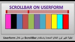 كيفية تغيير خلفية الخلايا المحددة من خلال ScrollBar فى userform