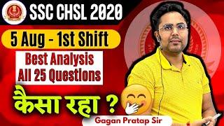 SSC CHSL ANALYSIS 5 August 2021 - 1st Shift   SSC CHSL Tier-1 Maths Analysis By Gagan Pratap Sir