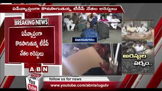 Arrest of TDP leaders continues in AP!..
