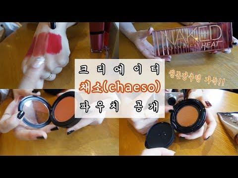 [파우치] 뷰티크리에이터 채소의 파우치 공개! (+네이키드 히트 발색) ㅣ SOL A 솔아