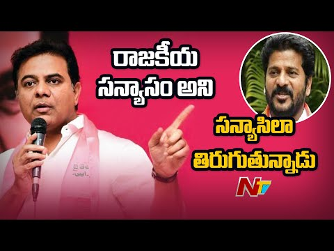 KTR challenges Revanth to get deposit for Cong candidate in Huzurabad by-election