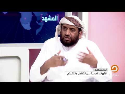 الدكتور حسن الدقى: الثورات العربية بين التكامل والتشرذم