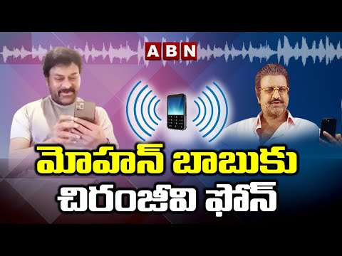 Chiranjeevi made a phone call to Mohan Babu!- MAA Election controversy