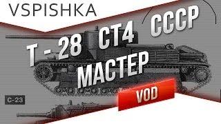 """Т-28 - """"Мастер"""" Пулеметчик! от Вспышки [Virtus.pro]"""