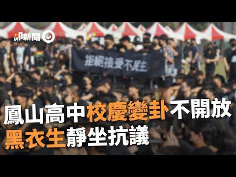 鳳山高中校慶黑衣生靜坐抗議 校長:防疫標準沒過才不開放|園遊會|施壓|民主投票