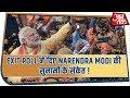 Exit Poll ने दिए Narendra Modi की सुनामी के संकेत !