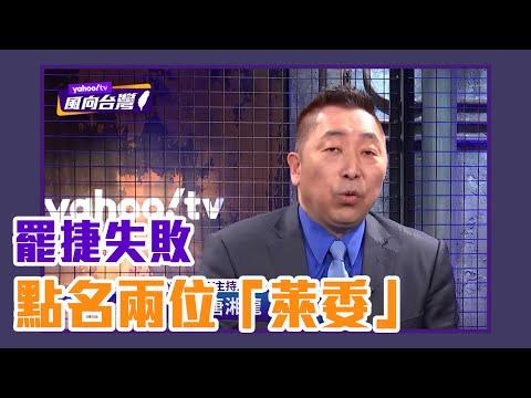 黃捷罷免失敗!唐湘龍點名這兩位「萊委」當心!【Yahoo TV#風向台灣】