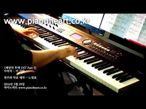 다비치(DAVICHI) - 이 사랑(This Love) 피아노 연주, 태양의 후예, pianoheart