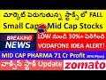 Stock Market Analysis, Vodafone idea stock, Zomato stock, Airtel stock, small cap and mid cap stocks