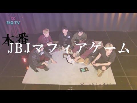 【日本語字幕】JBJ / HeyoTV マフィアゲーム 本番