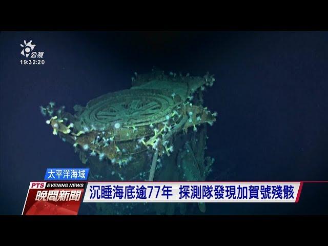 二戰中途島海戰沉沒日艦 2航母被發現
