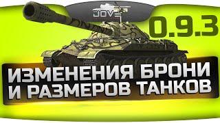 Обзор изменения брони и размеров танков в патче 0.9.3.
