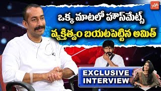 Amit Tiwari Exclusive Interview | Bigg Boss 2 Telugu | Kaushal | Geetha Madhuri | Nani | YOYO TV