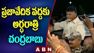 Chandrababu Reaches Home; Praja vedika Demolition Continue..