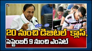 Telangana government finalised EAMCET, PolyCET, ECET dates..