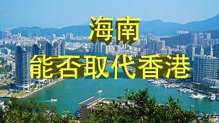 财经冷眼:全力打造海南自贸区,能否取代香港