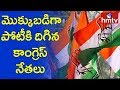 Congress Interest on Telangana Lok Sabha Elections | Telugu News | hmtv