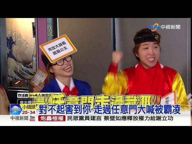 """飢餓三帥變裝秀 王仁甫""""小當家""""上身"""