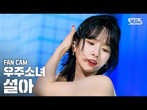 [안방1열 직캠4K] 우주소녀 설아 'Boogie Up' (WJSN SEOLA fancam) @SBS Inkigayo_2019.06.09