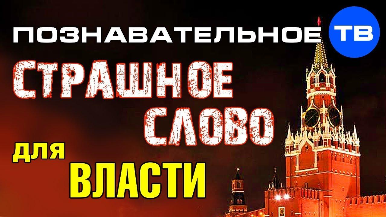 Самое страшное слово для российской власти