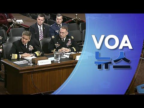 [전체보기] VOA 뉴스 2월 13일