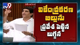 Buggana statement in AP Assembly: Vizag as executive capit..