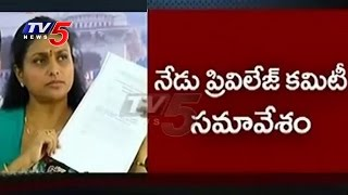 Roja suspension row: AP Assembly Privilege Committee meeti..