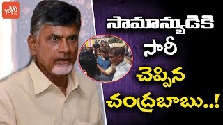 CM Chandrababu Apologies to a Man at his Native..