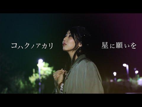 コハクノアカリ / 星に願いを【MV 】