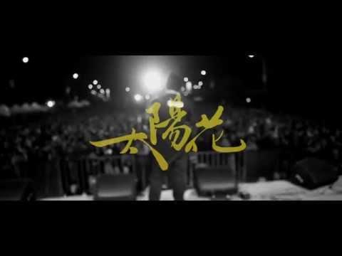 大支-【太陽花】feat.J.Wu / Dwagie-【Sunflower 】feat. J.Wu [OFFICIAL VIDEO]