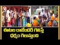 Etela Jamuna Campaigns In Veenavanka | Huzurabad By Poll | V6 News