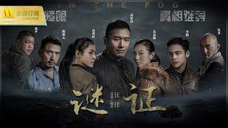 【1080P Chi-Eng SUB】《谜证/In the Fog》两个失踪女人和一群真假善恶难辨男人的杀人回忆( 苗侨伟/高利虹/袁嘉敏)