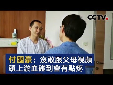 付国豪:头上淤血碰到会有点疼 没敢跟父母视频 | CCTV