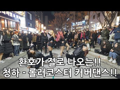 [K-pop] 퀄리티미쳤다!! 청하 ChungHa - 롤러코스터 Roller coaster 커버댄스!! Full cover dance