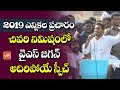 YS Jagan Last Speech in 2019 AP Election Campaign