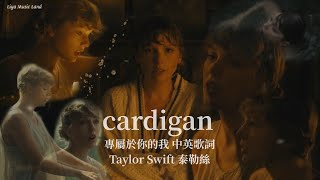 Cardigan 專屬於你的我 - Taylor Swift 泰勒絲 中英歌詞 中文字幕 | Liya Music Land