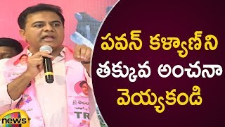 KTR Comments On Pawan Kalyan Political History | KTR Latest Speech | TRS Meeting | Mango News