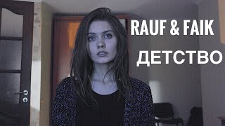 Rauf and Faik - Детство (Cover by Нина Русяйкина)