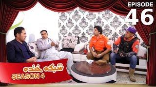 شبکه خنده - فصل ۴ - قسمت ۴۶ / Shabake Khanda - Season 4 - Episode 46