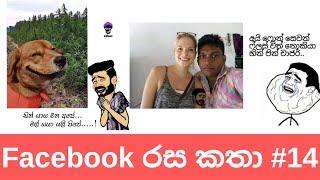 Sinhala fb jokes / Sinhala fb joke post / Bukiye athal eka pokurata (2019) part #14