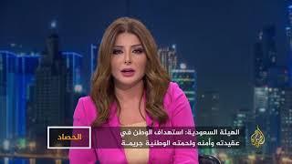 الحصاد- السعودية.. حملة الاعتقالات تتسع     -